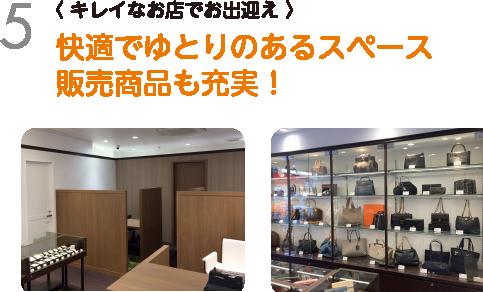 5〈キレイなお店でお出迎え〉快適でゆとりのあるスペース販売商品も充実!